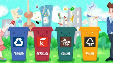 垃圾强制分类向全国范围普及,快抓住这波投资机遇