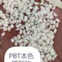 PBT本色膜颗粒