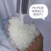PE+PA透明/杂色颗粒、PP+PE复合颗粒