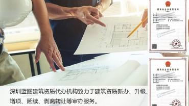 东莞洪梅镇一级装修公司资质办理要多少钱-蓝图建筑资质代办