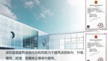 东莞樟木头镇一级装饰装修资质怎么办-蓝图建筑资质代办