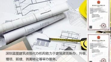 中堂镇一级装修公司资质如何办理-蓝图建筑资质代办