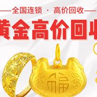 宝泉珠宝提供贵金属回收变现服务 回收金条金锭黄金首饰铂金k金