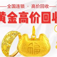 南通周边哪里回收黄金?二手黄金回收价格多少?宝泉珠宝